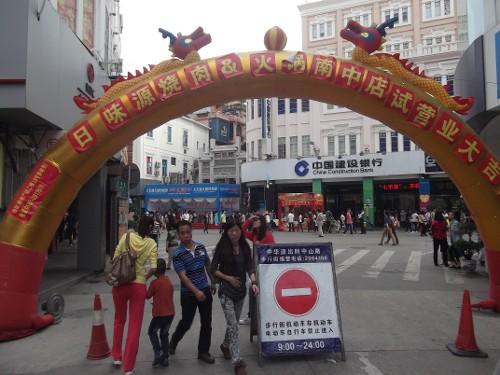 Zhongshanlu