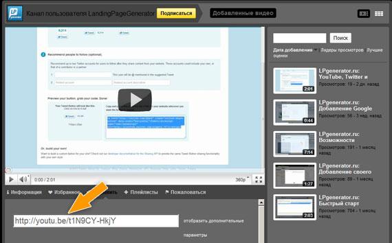 Иллюстрация к статье: Как добавить плеер YouTube, кнопки Twitter и Facebook на вашу целевую страницу