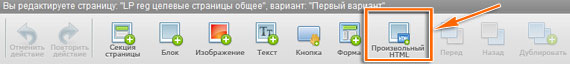 """Используйте раздел основного меню """"Произвольный HTML"""" для вставки кода"""