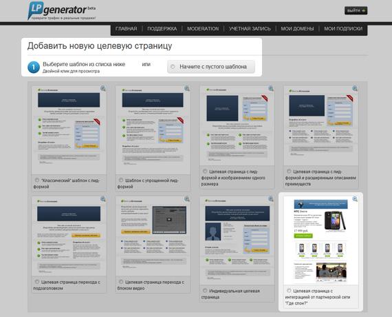 Добавление новой целевой страницы с интеграцией витрины от сети партнерских программ
