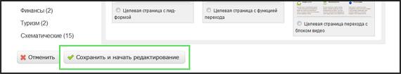 Сохранение выбранных параметров и переход к онлайн-редактированию целевой страницы