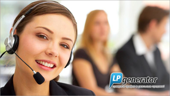 Иллюстрация к статье: Добро пожаловать в службу технической поддержки пользователей сервиса LPgenerator.ru