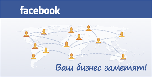 Иллюстрация к статье: Зачем нужна фан-страница Facebook (Facebook Fan Page)?