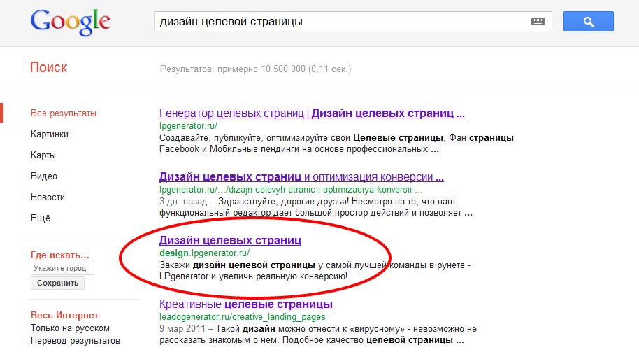 Индексация: поисковой запрос «дизайн целевой страницы» в Google