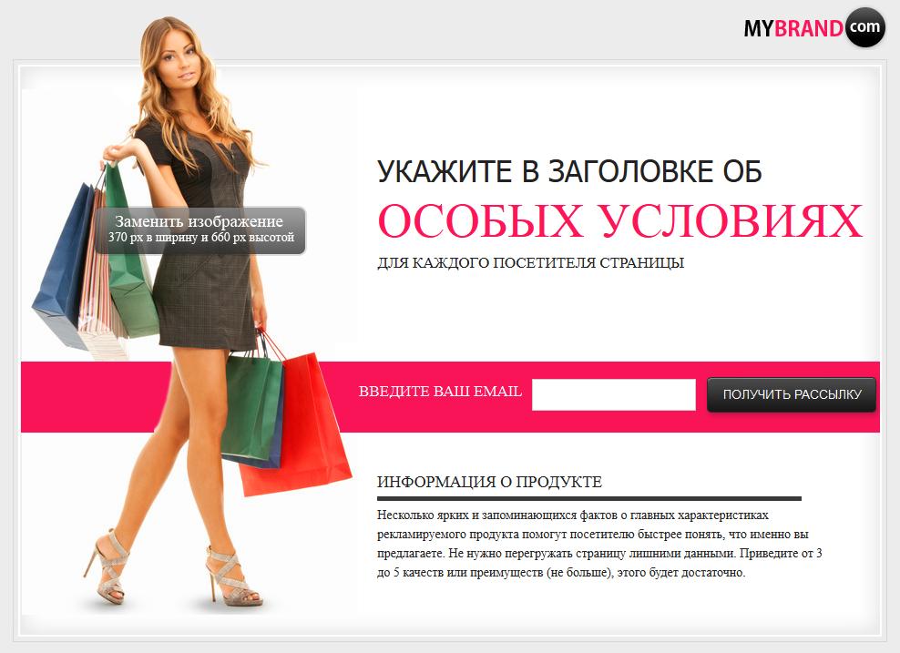 """Подписная"" целевая страница"