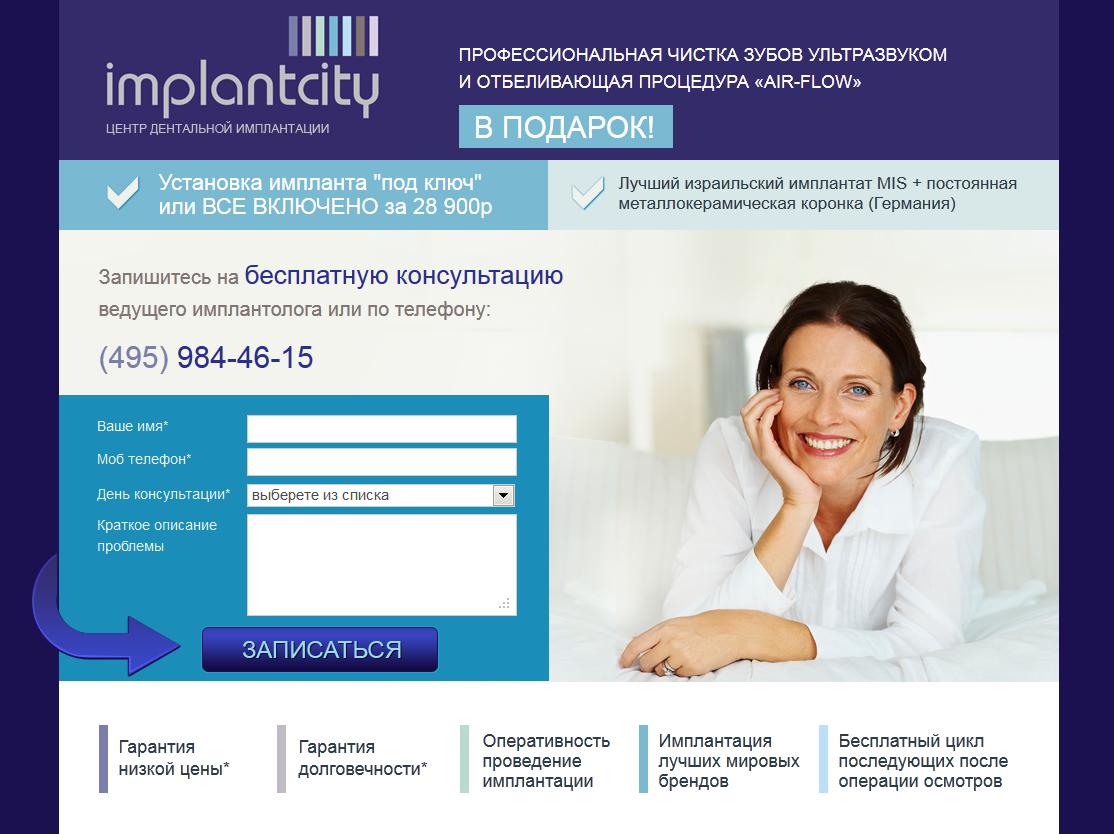 implantcity.lpgenerator.ru