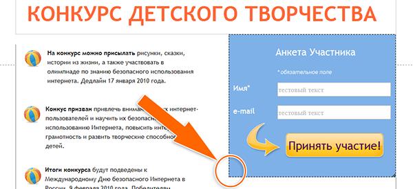 Иллюстрация к статье: Новые возможности редактора LPgenerator: скругление границ элементов