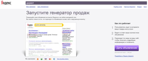 Иллюстрация к статье: Поведенческий ретаргетинг Яндекс