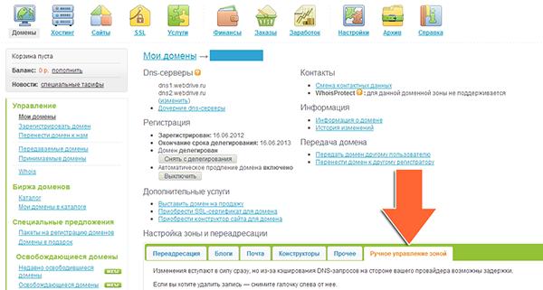 Иллюстрация к статье: Привязка домена и поддомена в панели reggi.ru