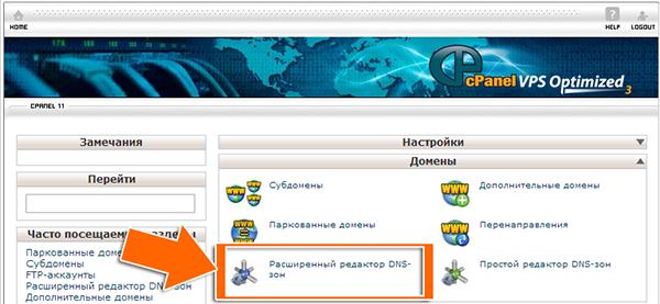 Иллюстрация к статье: Привязка домена и поддомена на хостинге (в панели cPanel)