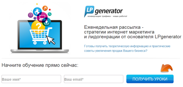 пример Top Of The Funnel от LPgenerator