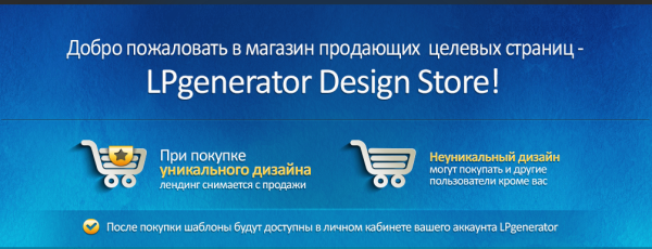 Иллюстрация к статье: Магазин продающих целевых страниц – добро пожаловать!