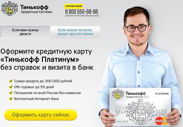Тинькофф. Кредитные Системы