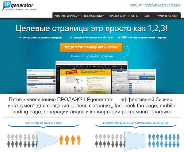 Иллюстрация к статье: Добро пожаловать в новую версию LPgenerator!