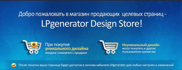 Иллюстрация к статье: Новые макеты продающих целевых страниц в LPstore