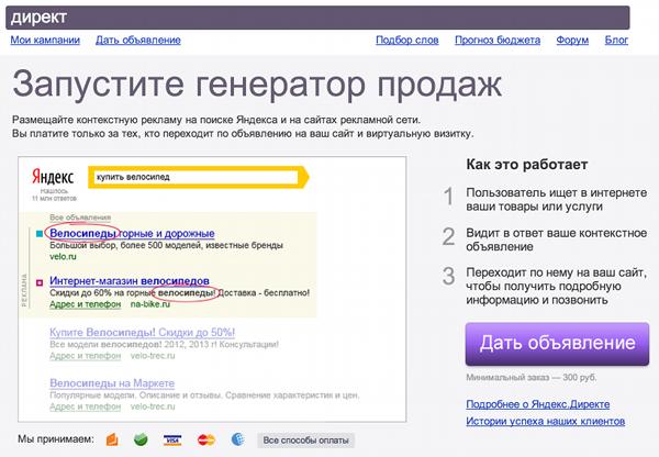 Иллюстрация к статье: Пошаговое руководство по настройке рекламной кампании в сети Яндекс.Директ