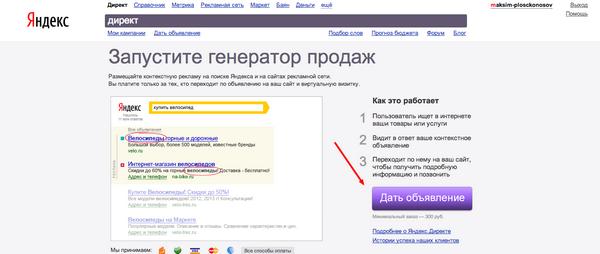Как Дать Рекламу В Яндекс Директ Пошаговая Инструкция - фото 3