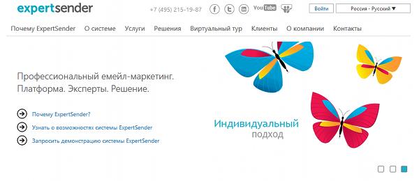 Интеграция с ExpertSender.ru - еще больше возможностей для email-маркетинга