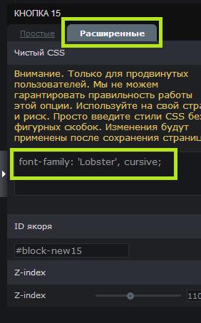 CSS для шрифта