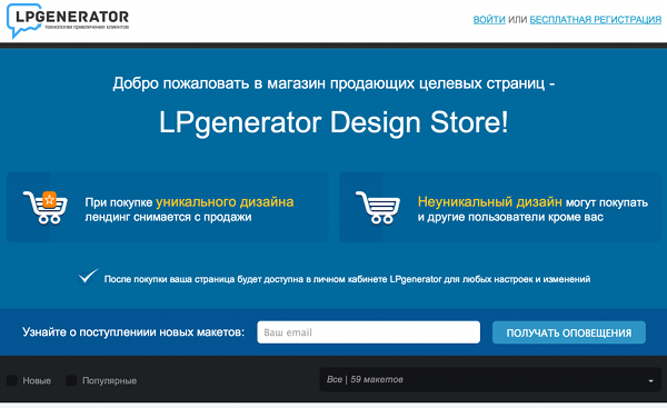 Обновление магазина продающих целевых страниц LPgenerator