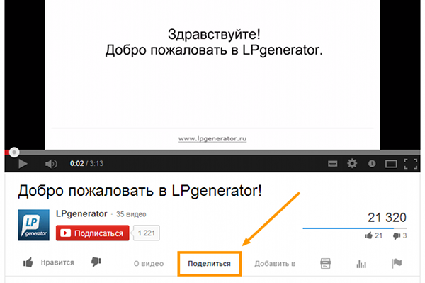 Иллюстрация к статье: Как добавить видео с YouTube на целевые страницы LPgenerator?