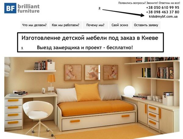 Изготовление детской мебели под заказ в Киеве