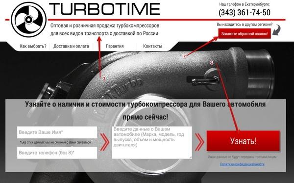 Turbotime