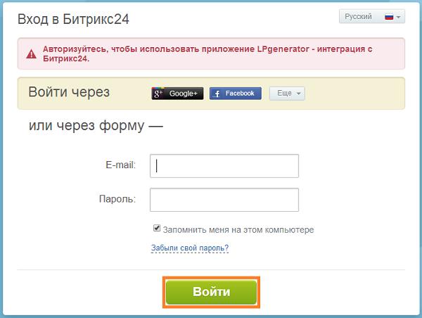 Авторизация в Битрикс24