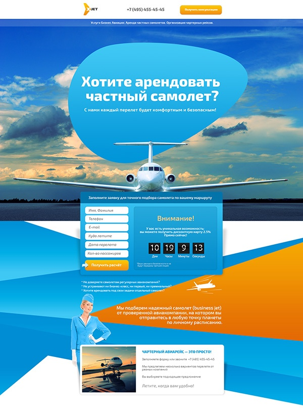 Иллюстрация к статье: 10 новых примеров посадочных станиц от LPgenerator