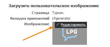 Пользовательское изображение вкладки