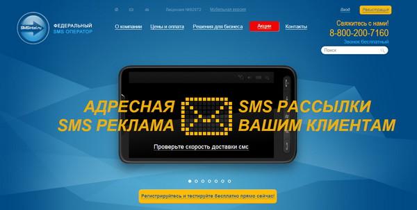 Иллюстрация к статье: Обновление платформы LPgenerator: SMS-маркетинг с SMSintel
