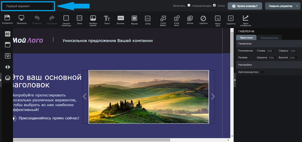 Иллюстрация к статье: Обновление редактора LPgenerator: новые функциональные кнопки