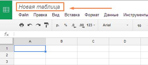 переименовать таблицу