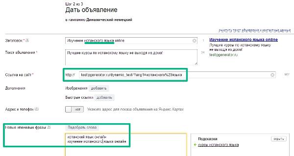 рекламное объявление Яндекс.Директ