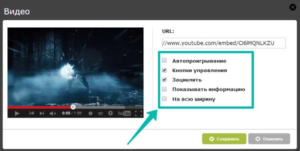 параметры видео