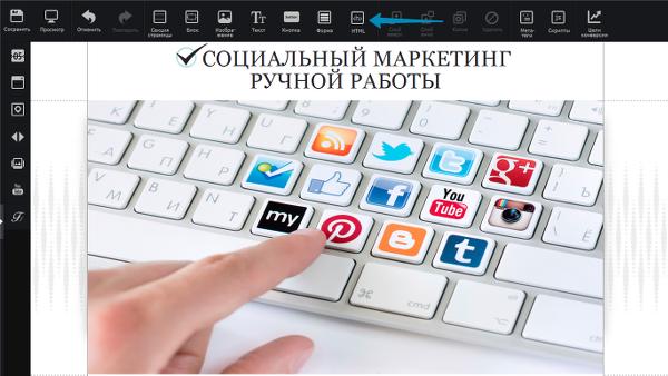 """Иллюстрация к статье: Социальный маркетинг. Часть 2. Как добавить кнопки """"Мне нравится"""" на лендинг?"""