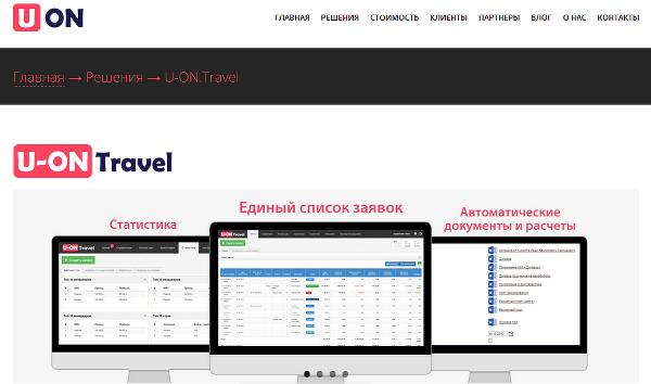 Интеграция LPgenerator с U-ON.Travel
