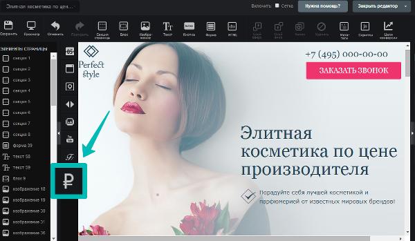 Платежный терминал — новый виджет визуального редактора LPgenerator