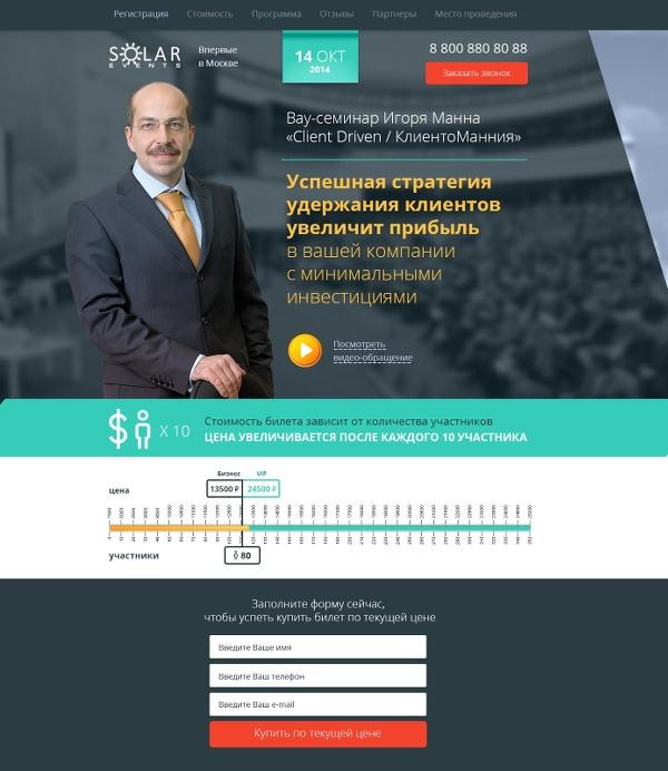 семинар Игоря Манна