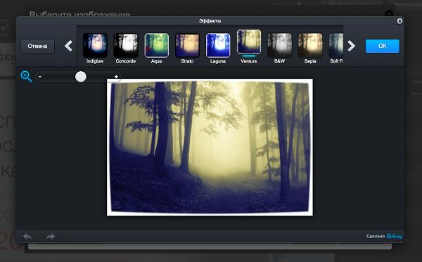 Иллюстрация к статье: Редактор изображений - новый инструмент платформы LPgenerator