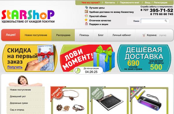 Иллюстрация к статье: Кейс интернет магазина StarShop: +50 заказов в месяц и ROI 2600% не случайность, а стабильный результат!