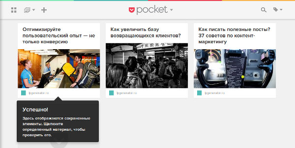 Pocket и блог LPgenerator