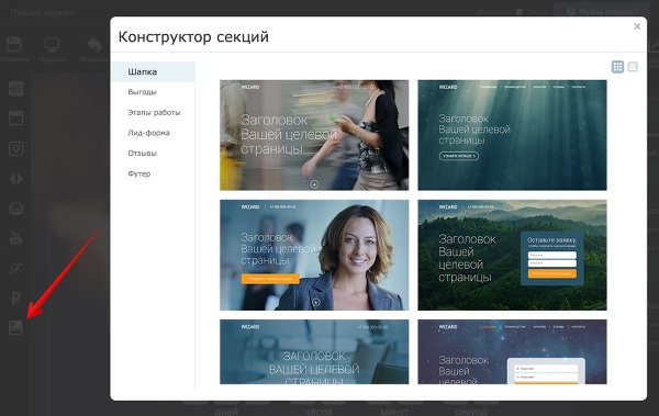 """""""Конструктор секций"""" — новый виджет в редакторе LPgenerator"""