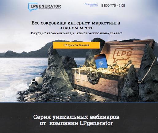 Иллюстрация к статье: 10 посадочных страниц в завершении осени от LPgenerator