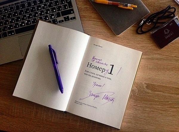 Иллюстрация к статье: «Не стоит ждать хороших книг по интернет-маркетингу»: интервью Игоря Манна для LPgenerator