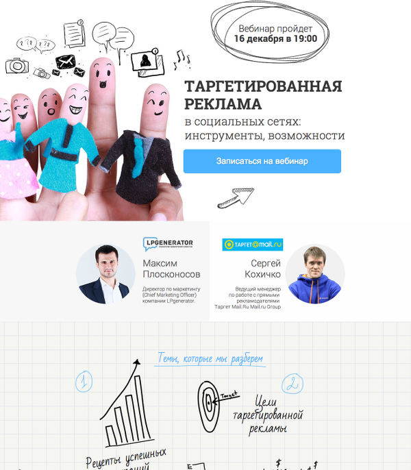вебинар LPgenerator и Mail.ru