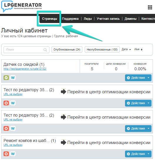 Иллюстрация к статье: Как опубликовать посадочную страницу на платформе LPgenerator и изменить ее адрес?