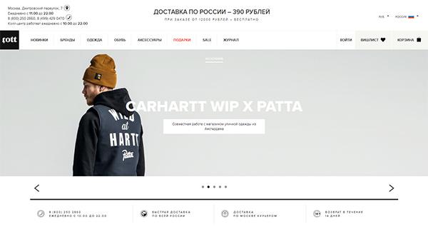 Интернет-магазин fott.ru