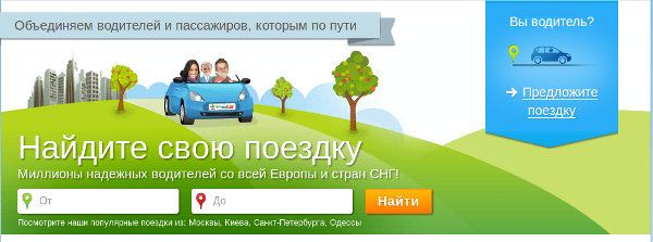 Иллюстрация к статье: Стартап BlaBlaCar: совместные поездки от Лиссабона до Владивостока