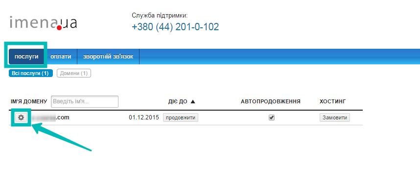 Иллюстрация к статье: Привязка домена и поддомена в панели imena.ua